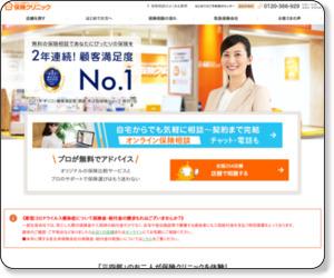 保険クリニック【公式サイト】
