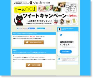 http://r.gnavi.co.jp/g-twcp/2014/09/twcp-le001.html