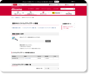 http://www.nttdocomo.co.jp/support/utilization/product_update/list/f12d/index.html