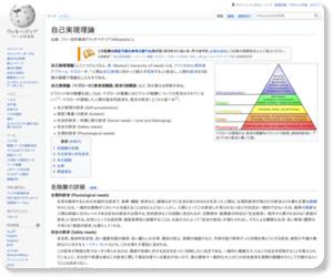 http://ja.wikipedia.org/wiki/%E8%87%AA%E5%B7%B1%E5%AE%9F%E7%8F%BE%E7%90%86%E8%AB%96