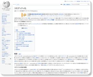 http://ja.wikipedia.org/wiki/%E3%82%B3%E3%83%A2%E3%83%87%E3%82%A3%E3%83%86%E3%82%A3%E5%8C%96