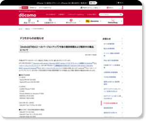 http://www.nttdocomo.co.jp/info/notice/page/121108_00_m.html
