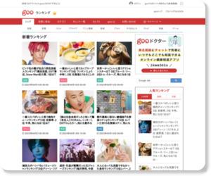 http://ranking.goo.ne.jp/ranking/092/iraira_behavior_sns/p1/