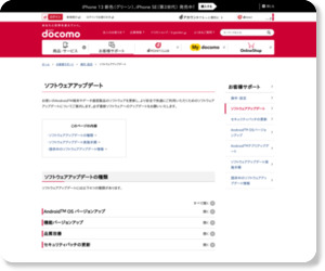 http://www.nttdocomo.co.jp/support/utilization/product_update/index.html