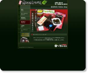 http://www.shisomaki.com/s_list.shtml