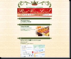 http://realvoice.main.jp/live2012/