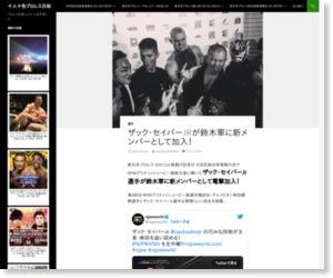 ザック・セイバーJrが鈴木軍に新メンバーとして加入!