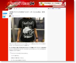 【訃報】デスマッチの帝王「ミスター・ポーゴ」さん死去 / 享年66歳 | ロケットニュース24