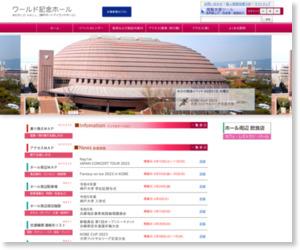 Index | ワールド記念ホール