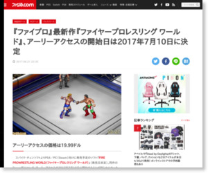 『ファイプロ』最新作『ファイヤープロレスリング ワールド』、アーリーアクセスの開始日は2017年7月10日に決定 - ファミ通.com