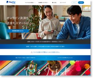 クレジットカード決済-PayPal(ペイパル)