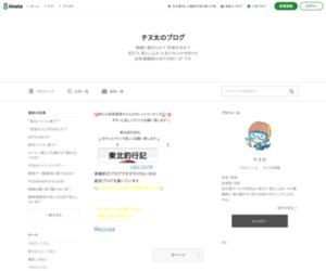チヌ太のブログ