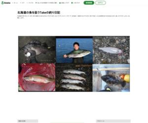 北海道の魚を狙うTakeakiの釣り日記