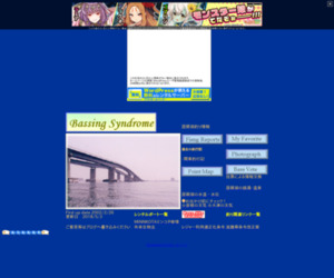 Bassing Syndrome 琵琶湖釣り情報