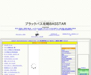 ブラックバス攻略BASSTAR