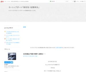 「御存知・桜舞神丸」ブログ