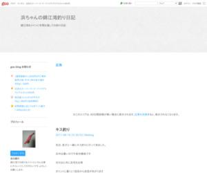 浜ちゃんの錦江湾釣り日記