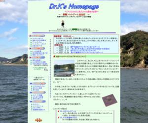 房総ソルトゲーム迷走伝-Dr.Kのホームページ-