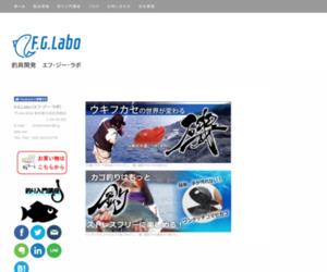 釣具製造販売 コマセカゴ(撒き餌籠)専門店F.G.Labo