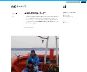 釣船オホーツク