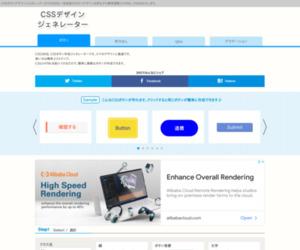 CSSデザインジェネレーター