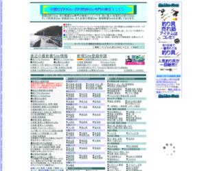 魚眼 日本の釣りSite-Navigator GYOGAN Net