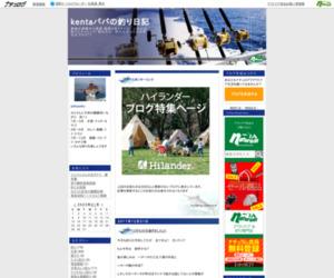 kentaパパの釣り日記