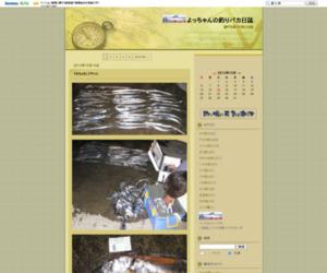 よっちゃんの釣りバカ日誌