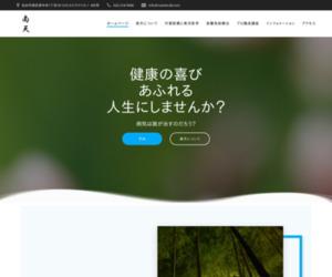 仙台足裏マッサージ・リフレ専門店「南天」