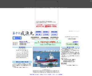 遊漁船☆第十六成漁丸