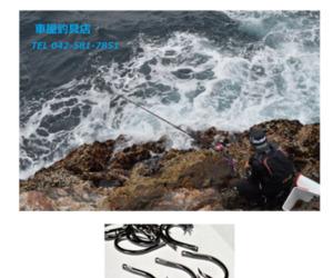 石鯛、クチジロ、メジナ、鮎、沖釣り専門