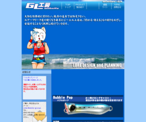 GL工房 WebSite 九州 ルアー メーカー