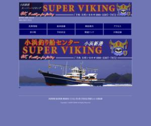 小浜新港の釣り船 SUPER VIKING