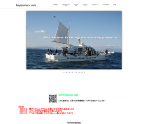 Off Shore Fishing Guide べっぷ丸