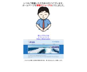 沖縄 石垣島 釣り船 第八紀丸