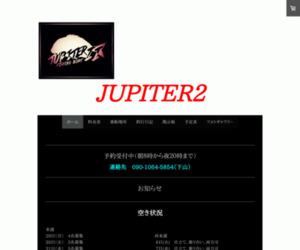 JUPITER2のホームページへようこそ
