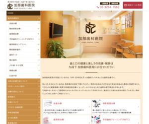 千代田区 インプラント - 加部歯科医院
