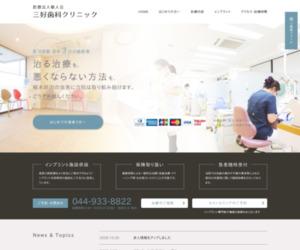 三好歯科医院|川崎市多摩区