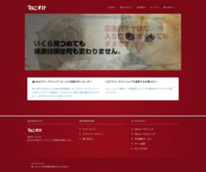 WEBマーケティングのノウハウとツールを提供します。