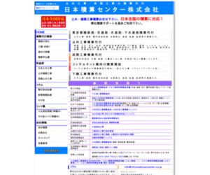 東京都 建設局 積算代行 日本積算センター