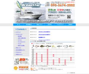 ジギング船オーシャンスター