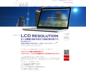 パソコン修理のズバット東京
