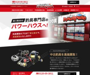 日本全国高価買取 POWERHOUSE