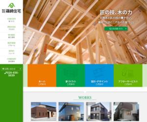 天然木 無垢材 在来工法 自然素材 工務店 宇都宮市