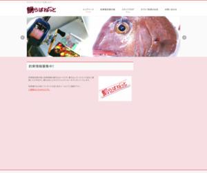 鯛ラバ.net