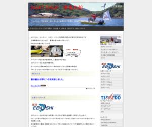 夢風水船 EBOSHIシリーズ