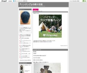 『ハンチング』の釣り日記