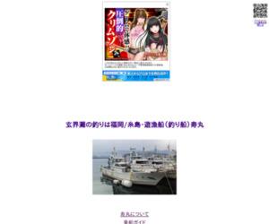 遊漁船寿丸の玄海灘(福岡/壱岐/沖ノ島)釣り情報