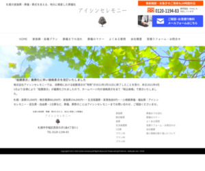 http://aishin-ceremony.co.jp/article/detail.php/1380/396373