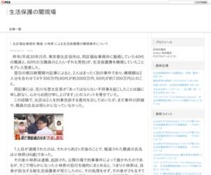 北区福祉事務所 職員 小林昇 による生活保護費の横領事件について  - 生活保護の闇現場